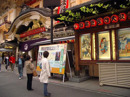 Kabukiza2.jpg
