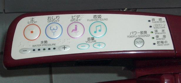 toiletControlPanel.jpg